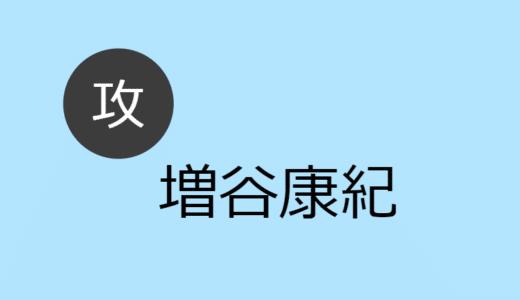 増谷康紀【攻め】BLCD出演作・お相手一覧