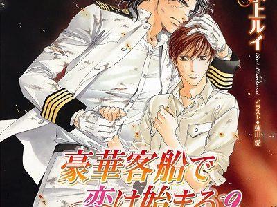 豪華客船で恋は始まる 9