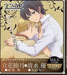 ウラカレ-Second Season-第五弾 立花睦月編