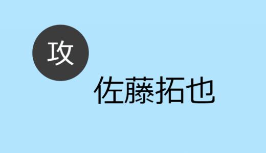 佐藤拓也【攻め】BLCD出演作・お相手一覧