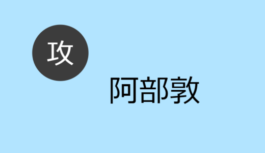 阿部敦【攻め】BLCD出演作・お相手一覧