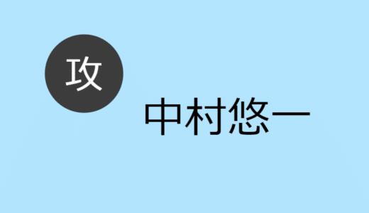 中村悠一 攻め役出演作品一覧