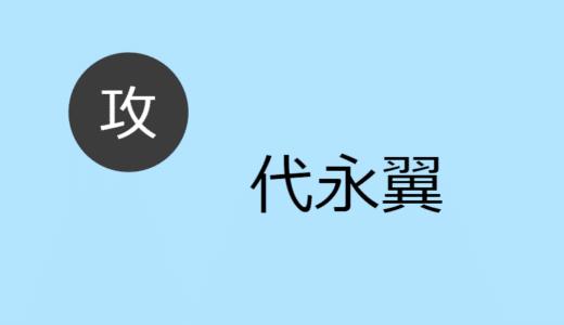 代永翼【攻め】BLCD出演作・お相手一覧