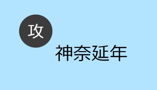 神奈延年 攻め役出演作品一覧