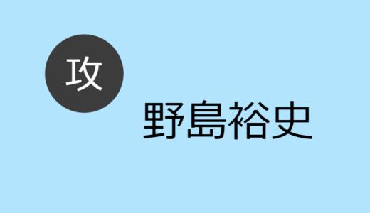 野島裕史【攻め】BLCD出演作・お相手一覧