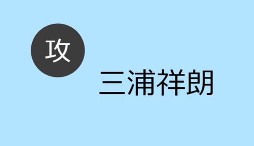 三浦祥朗【攻め】BLCD出演作・お相手一覧