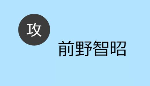 前野智昭【攻め】BLCD出演作・お相手一覧