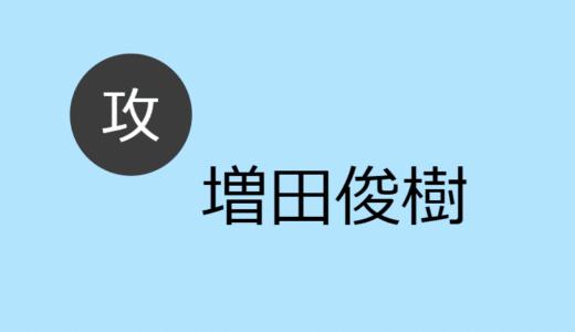 増田俊樹【攻め】BLCD出演作・お相手一覧