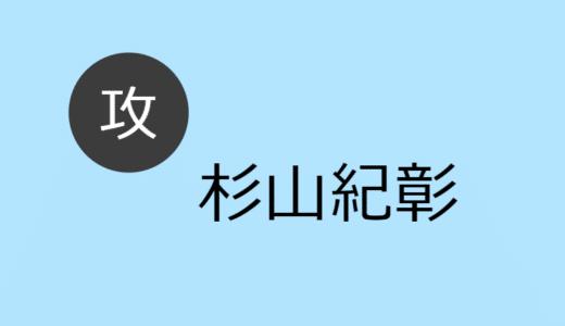 杉山紀彰 攻め役出演作品一覧