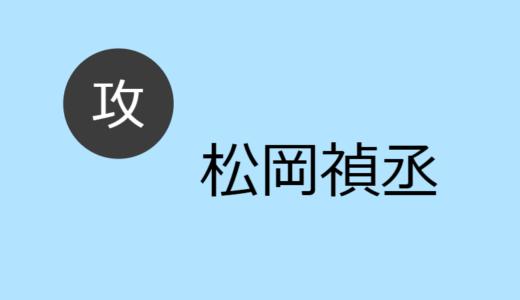 松岡禎丞 攻め役出演作品一覧
