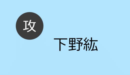 【攻め】下野紘 BLCD攻め役出演作・お相手一覧