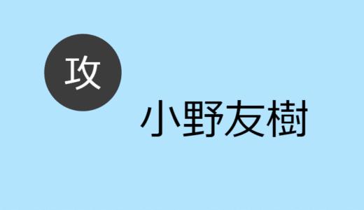 小野友樹 攻め役出演作品一覧