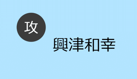 興津和幸【攻め】BLCD出演作・お相手一覧