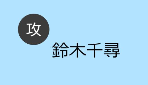 鈴木千尋 攻め役出演作品一覧