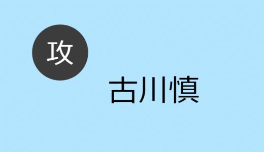 古川慎 【攻め】BLCD出演作・お相手一覧