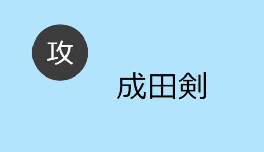 成田剣【攻め】BLCD出演作・お相手一覧