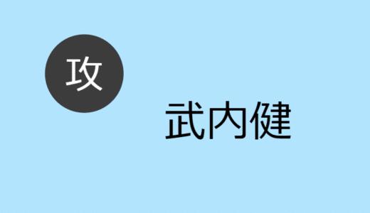 武内健【攻め】BLCD出演作・お相手一覧