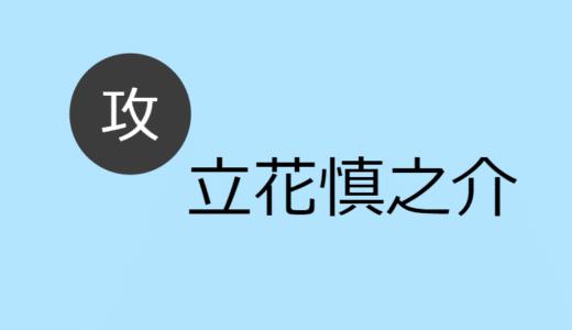 立花慎之介【攻め】BLCD出演作・お相手一覧