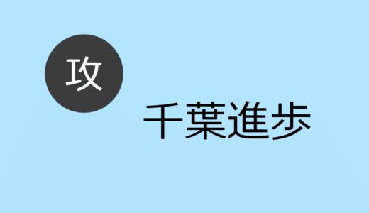 千葉進歩【攻め】BLCD出演作・お相手一覧