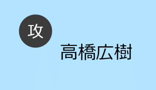 高橋広樹【攻め】BLCD出演作・お相手一覧
