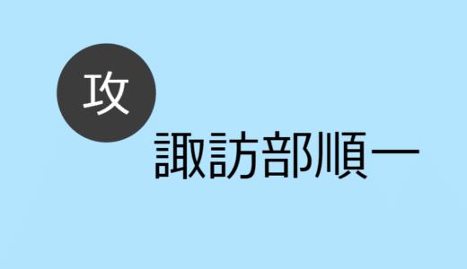 諏訪部順一【攻め】BLCD出演作・お相手一覧