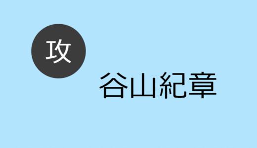谷山紀章【攻め】BLCD出演作・お相手一覧