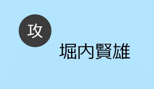 堀内賢雄【攻め】BLCD出演作・お相手一覧