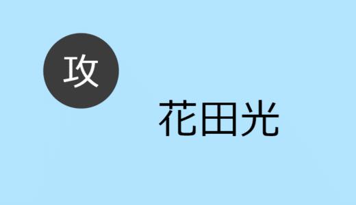 花田光【攻め】BLCD出演作・お相手一覧