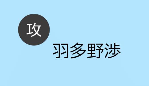 羽多野渉【攻め】BLCD出演作・お相手一覧
