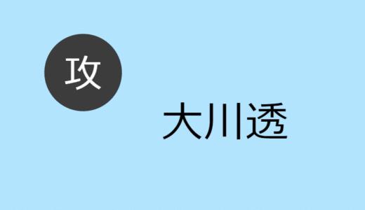 大川透【攻め】BLCD出演作・お相手一覧
