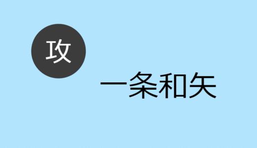 一条和矢【攻め】BLCD出演作・お相手一覧