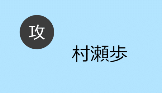 村瀬歩【攻め】BLCD出演作・お相手一覧