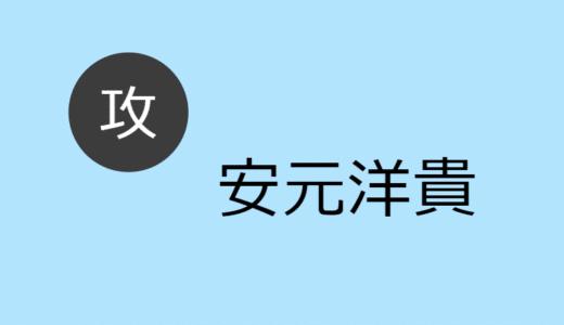 安元洋貴【攻め】BLCD出演作・お相手一覧