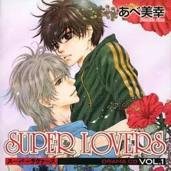 SUPER LOVERS スーパーラヴァーズ 1