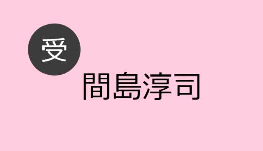 間島淳司 受け役出演作品一覧