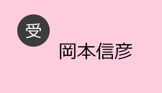 岡本信彦 受け役出演作品一覧