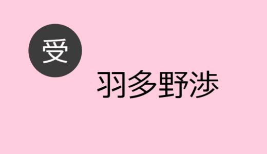 羽多野渉【受け】BLCD出演作・お相手一覧