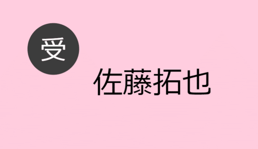 佐藤拓也【受け】BLCD出演作・お相手一覧