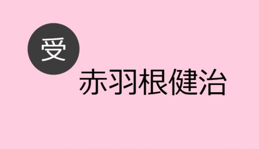 赤羽根健治【受け】BLCD出演作・お相手一覧