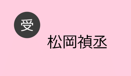 松岡禎丞【受け】BLCD出演作・お相手一覧
