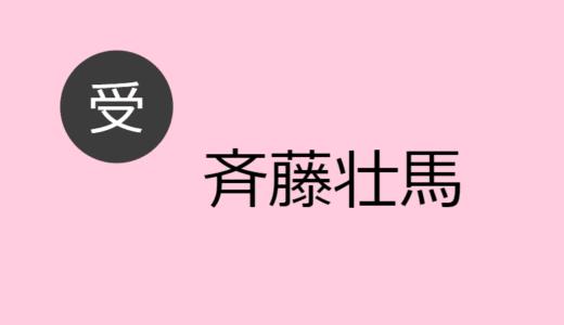 斉藤壮馬【受け】BLCD出演作・お相手一覧
