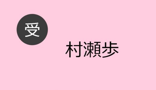 村瀬歩【受け】BLCD出演作・お相手一覧