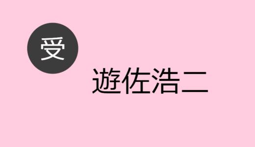 遊佐浩二【受け】BLCD出演作・お相手一覧