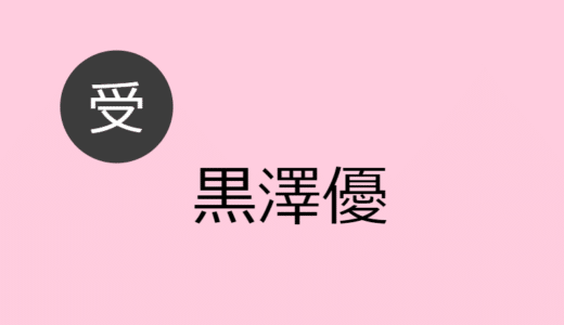 黒澤優 受け役出演作品一覧