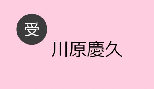 川原慶久 受け役出演作品一覧