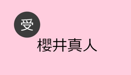 櫻井真人 受け役出演作品一覧