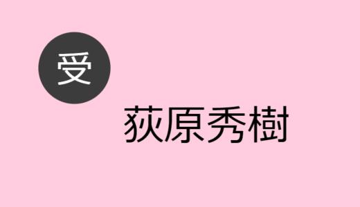 荻原秀樹 受け役出演作品一覧