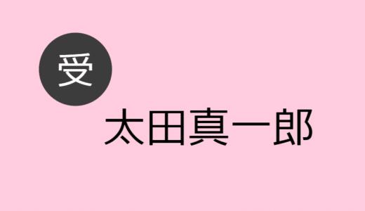 太田真一郎 受け役出演作品一覧
