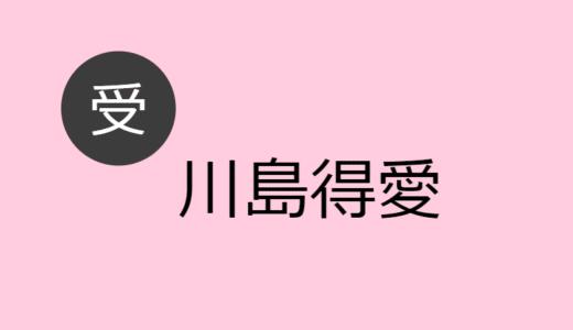 川島得愛【受け】BLCD出演作・お相手一覧
