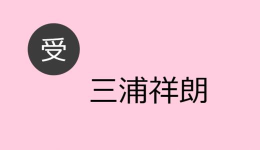 三浦祥朗 受け役出演作品一覧